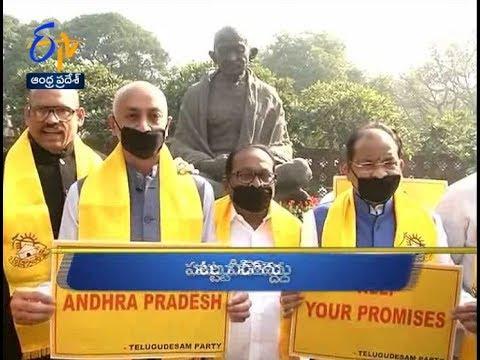 Andhra Pradesh | 8th February 2018 | Ghantaravam 5 PM News Headlines