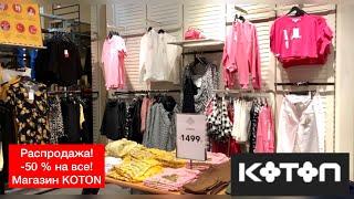 2 часть ШОК цена Шоппинг влог Обзор магазин KOTON г Новосибирск