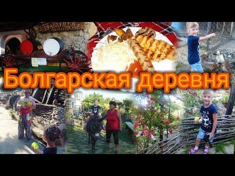 Болгарская деревня. Часть 5/ Bulgarian village.