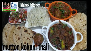 mutton curry recipe in hindi
