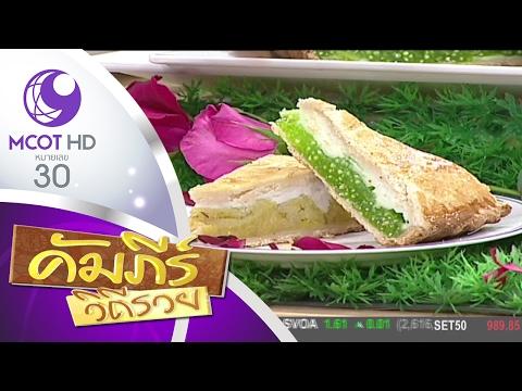 ย้อนหลัง คัมภีร์วิถีรวย (14 ก.พ.60) เปิดคัมภีร์ธุรกิจผลิตภัณฑ์ พายรสไทย | ช่อง 9 MCOT HD