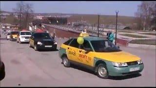 Везет.Заказ такси Кунгур 1 Мая 2016 год