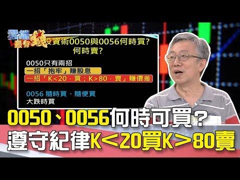 0050、0056何時可買? 遵守紀律K<20買K>80賣|雲端最有錢EP51精華