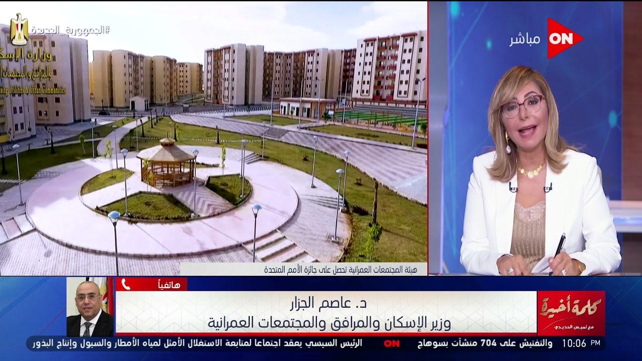 كلمة أخيرة - وزير الإسكان يوضح تفاصيل جائزة الأمم المتحدة... ونسبة التوسع العمراني الجديدة في مصر  - 00:53-2021 / 9 / 19