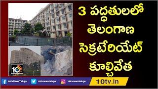 3 పద్ధతులలో తెలంగాణ సెక్రటేరియేట్ కూల్చివేత | Demolition of Telangana Secretariat in 3 Types