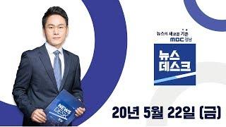 [코로나19 이후 달라진 문화예술계] MBC뉴스데스크 …