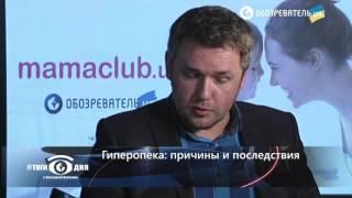 Дмитрий Карпачев: Основная причина гиперопеки – собственные страхи мамы»