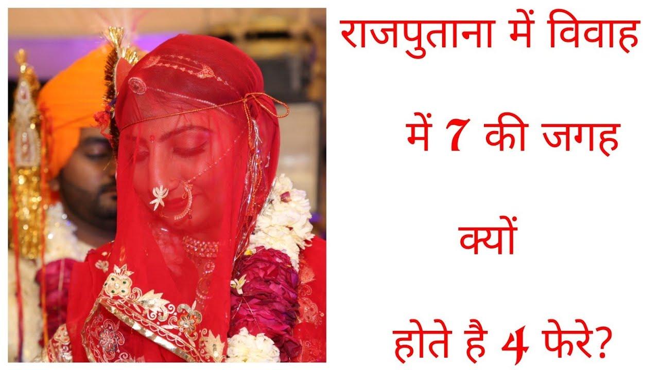 Rajputana samaj me Vivah me 7 ki jagah 4 phere kyu hote he? 4 phero ki parampara ! Pabuji Rathore