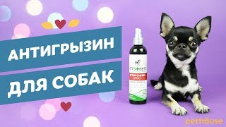Спрей-антигрызин для собак Vet's Best Bitter Cherry Spray
