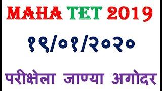 Maha TET 2019: TET 19/01/2020: Maharashtra Teachers Eligibility Test 2019: महा TET २०१९: TET 2020