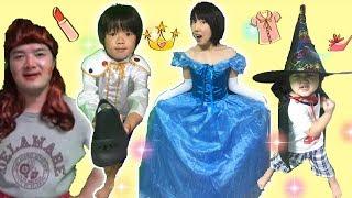 お姫様ごっこ遊び★シンデレラが魔法でプリンセスになって王子様と結婚!?なりきり★関西仲良し家族 Cinderella transforms into a princessロボットチャンネル thumbnail