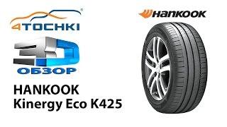 3D-обзор Hankook Kinergy Eco K425 на 4 точки. Шины и диски 4точки - Wheels & Tyres 4tochki