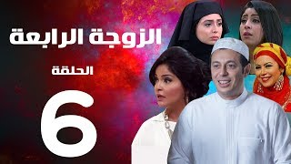 مسلسل الزوجة الرابعة الحلقة السادسة | 6 | Al zawga Al rab3a series Eps