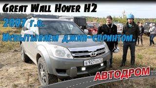 Great Wall Hover H2 2007 г.в. Натуральный китайский внедорожник.
