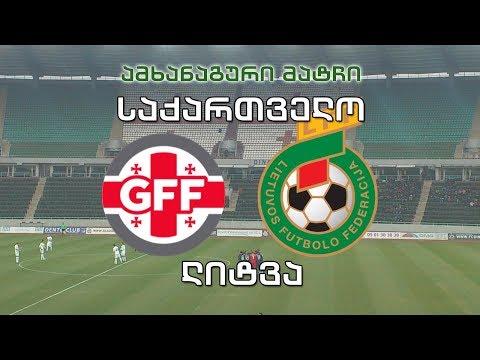 ფეხბურთი. საქართველო - ლიტვა. ამხანაგური მატჩი / Georgia vs Lithuania