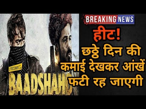 Baadshaho sixth day box office collection | worldwide collection | public reviews | ajay devgan