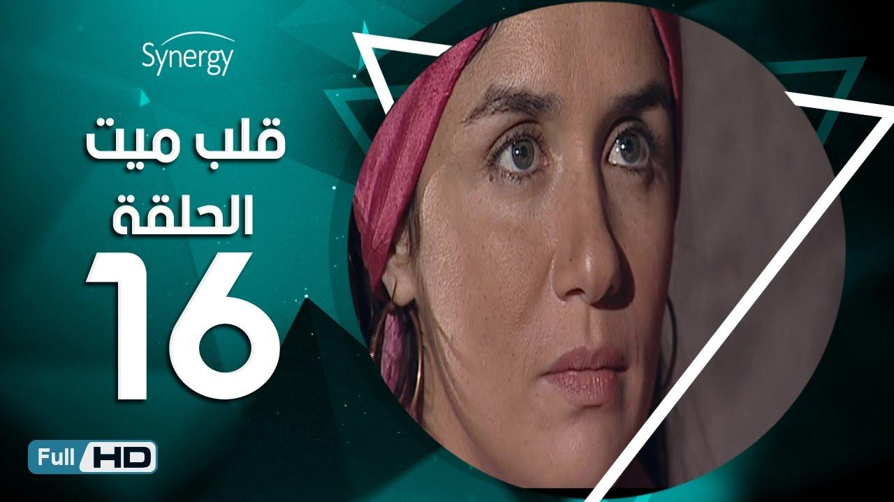 مسلسل قلب ميت  - الحلقة 16 ( السادسة عشر ) - بطِولة شريف منير و غادة عادل
