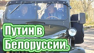Встреча Путина и Лукашенко в Могилеве.