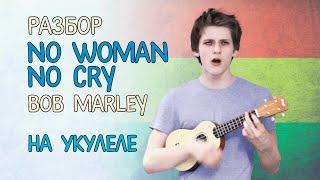 �������� ���� Разбор No Woman No Cry - Bob Marley на укулеле ������