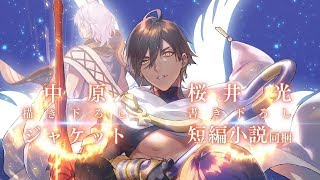 ドラマCD「Fate/Prototype 蒼銀のフラグメンツ」 第4巻、2019年2月27日...