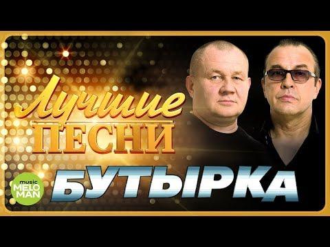 БУТЫРКА - Лучшие песни 2018