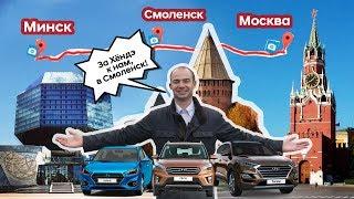 ✅Почему за Hyundai надо ехать в Смоленск?