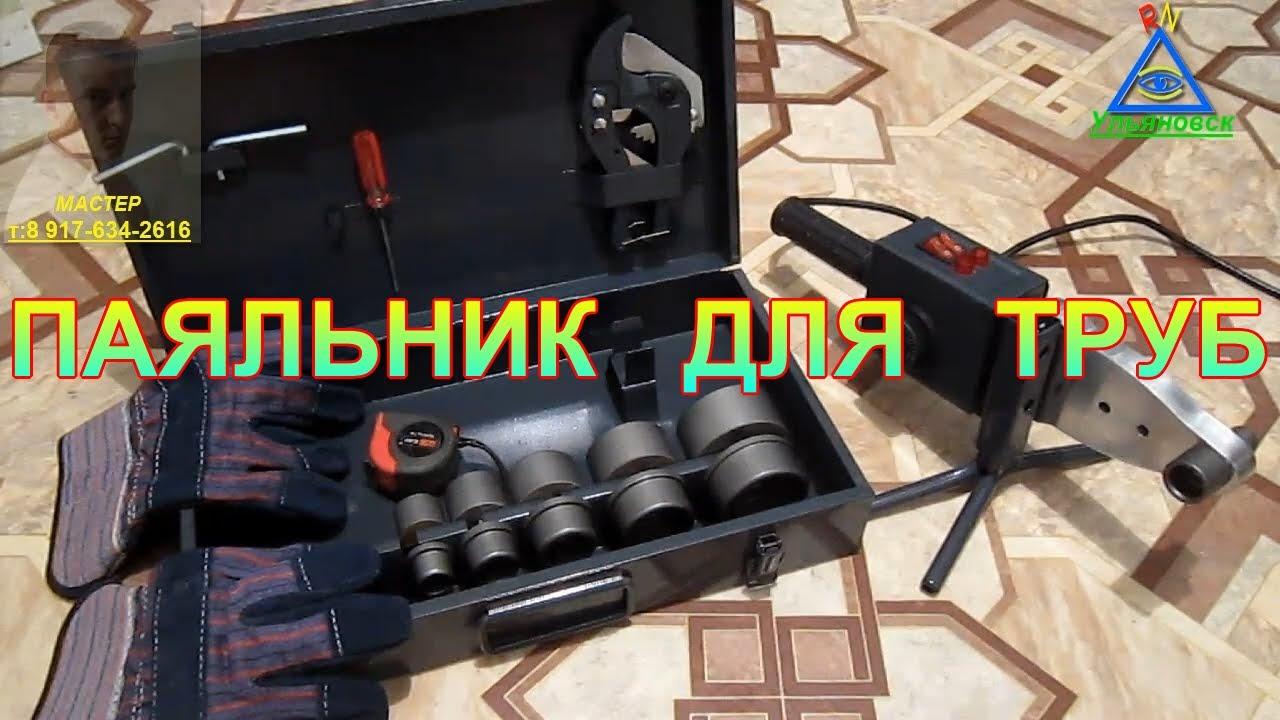 Ремонт сварочного аппарата пластиковых труб сварочный аппарат неон 380в