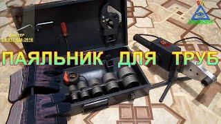 видео Какой выбрать аппарат для сварки полипропиленовых труб