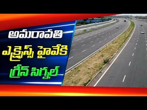 Centre Green Signal to Anantapur to Amaravathi Expressway Alignment | ABN Telugu