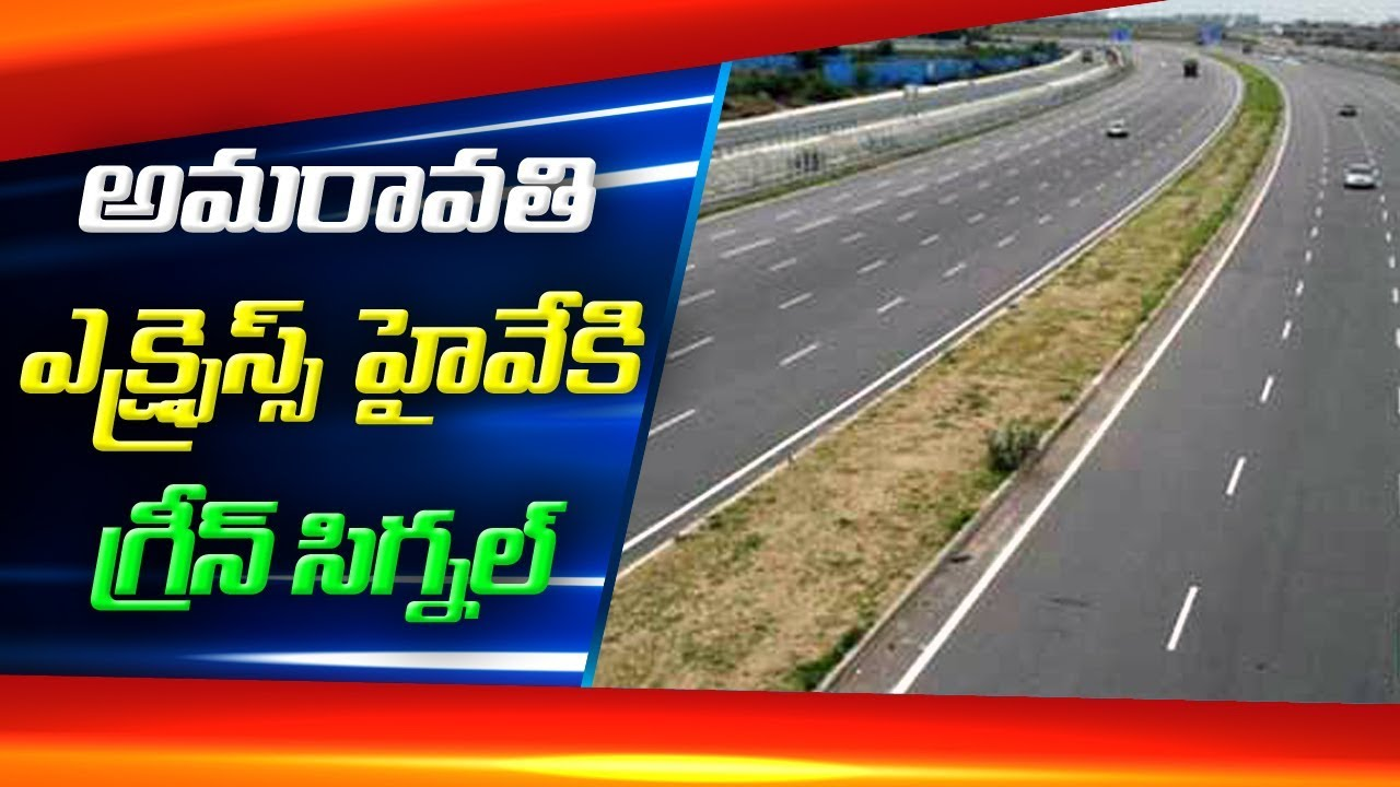 Centre Green Signal to Anantapur to Amaravathi Expressway Alignment | ABN  Telugu