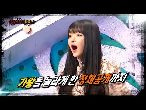 [Preview 따끈예고] 20180429 King of masked singer 복면가왕 -  Ep. 151