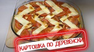 Как ПРАВИЛЬНО готовить КАРТОШКУ ПО ДЕРЕВЕНСКИ Рецепт картошка по деревенски с беконом в духовке