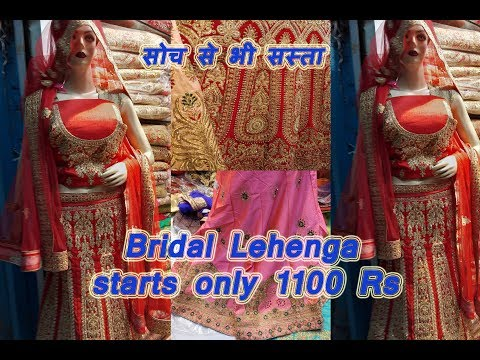 Cheap and Best Bridal Lehenga in Retail & Wholesale Moti Bazar, Chandni Chowk, Delhi