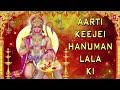 आरती कीजै हनुमान लाला की,hanuman Aarti, Aarti Keeje Hanuman Lala Ki, HARIHARAN,Shree Hanuman Chalisa
