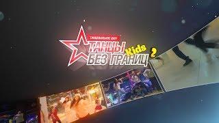 Танцы без границ. Kids 2. Выпуск 25.11.2017