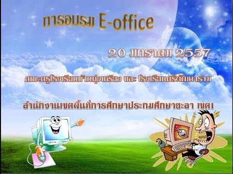 เทคโนโลยี (บรรเลง) อบรมE office