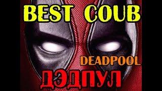 ДЭДПУЛ Best coub, Deadpool Коуб лучшее подборки +в хорошем качестве