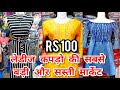 Trending Wholesale Ladies Wear Western cloths | Latest tops Collection | Ghas Market, Bandra