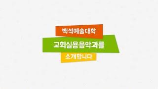 백석예술대학 교회실용음악과를 소개합니다!!
