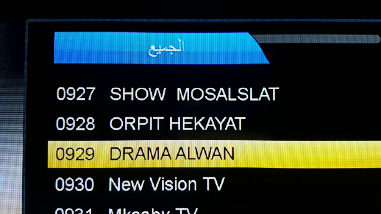 تردد قناة دراما الوان Drama Alwan الجديد 2021 على نايل سات تحديث يناير