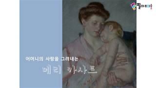 엄마표 미술 놀이 유아미술 강좌 / 메리카사트