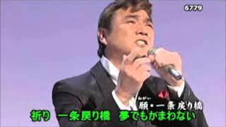 願・一条戻り橋 小金沢昇司 カラオケ 原曲キー この歌は以前も登録しま...