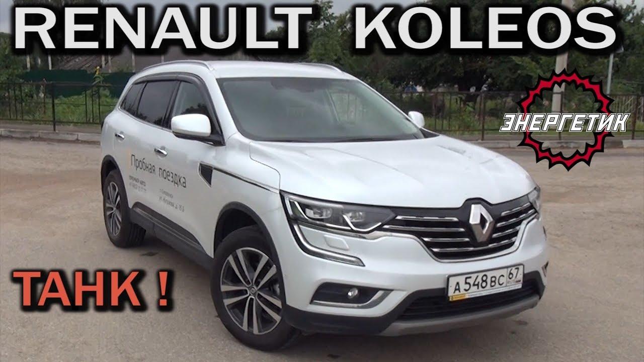 рено колеос Renault Koleos рассказал всё обзор от энергетика