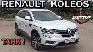 тест драйв нового Renault Koleos. Обзор от