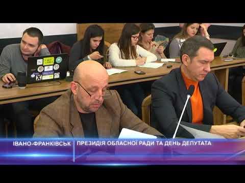 Президія обласної ради та день депутата