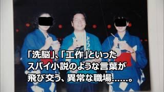8月20日発売の書籍『原子力ムラの陰謀 機密ファイルが暴く闇』(今西...