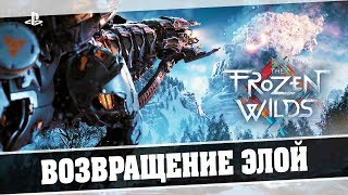 Horizon zero dawn The Frozen Wilds - Возвращение Элой 1