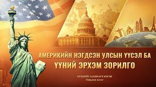 Баримтат кино гайхалтай клип: (14) Америкийн Нэгдсэн Улсын үүсэл ба үүний эрхэм зорилго