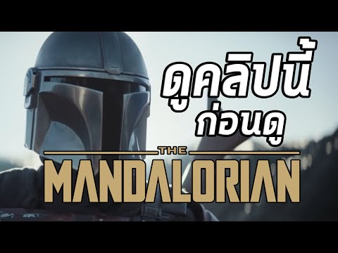 เปิดประวัติ ใครคือชาว Mandalorian!! เผ่าพันธุ์ผู้กระหายสงคราม  Comic World Daily