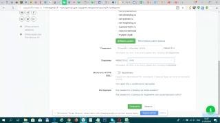 Как просто добавить домен на PlatformaLP